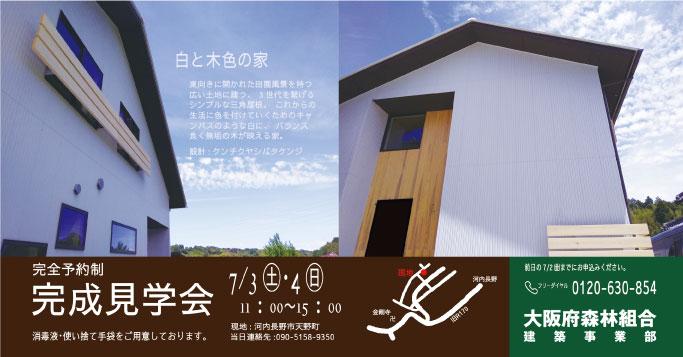 天野町DM表面画像統合